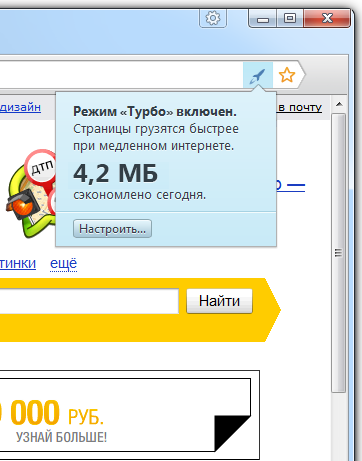 Режим турбо в Яндекс-браузере
