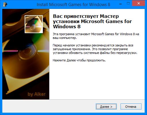 Где находятся стандартные игры в windows 8