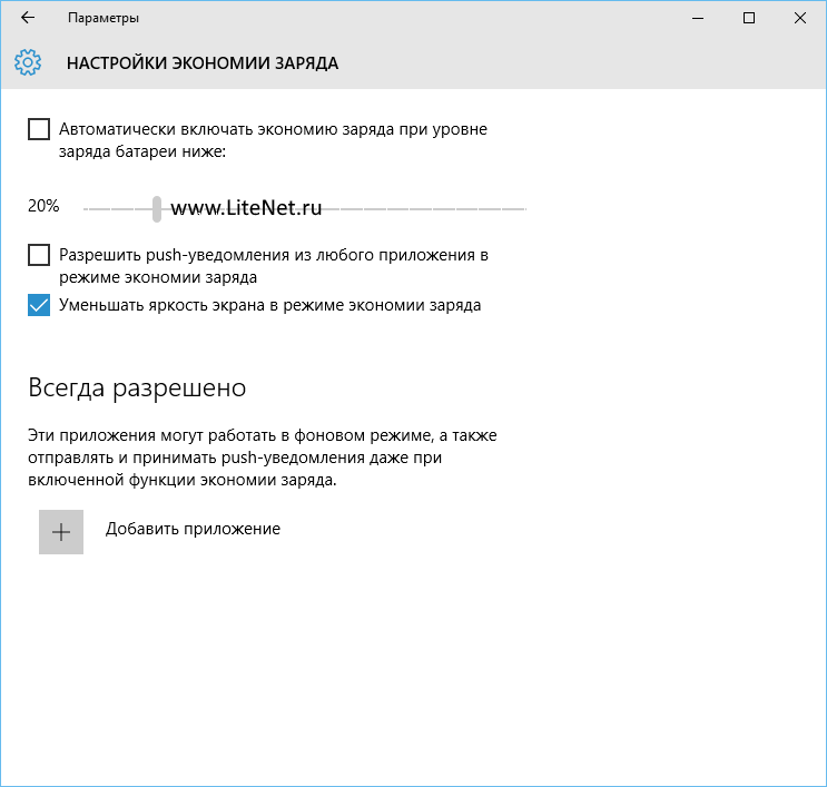 Процедура настройки экономии расхода энергии в Windows 10