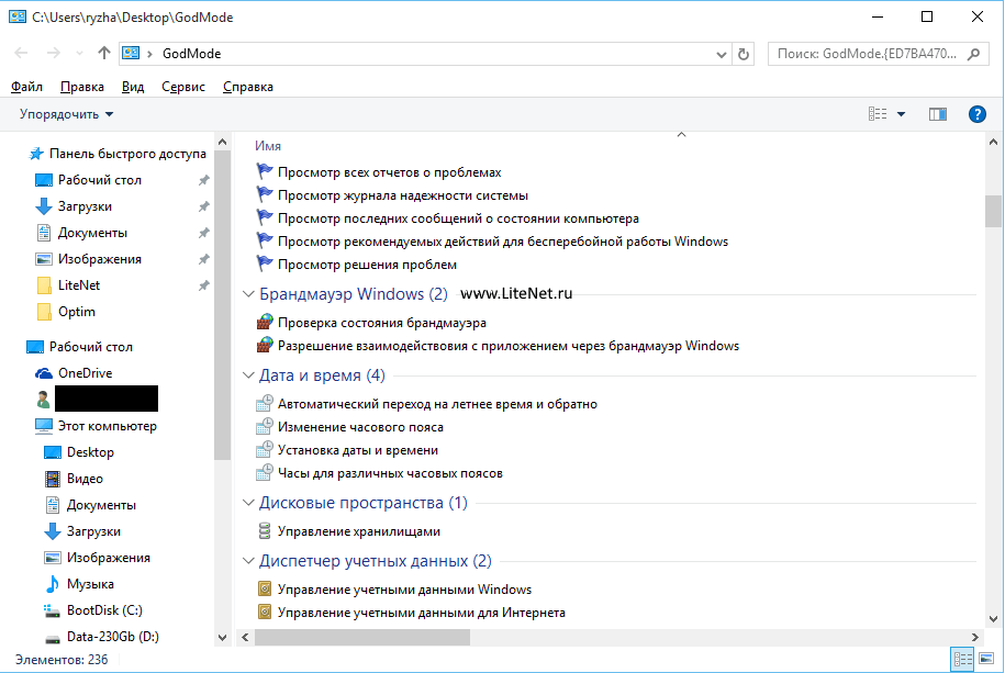 Включаем GodMode в Windows 10