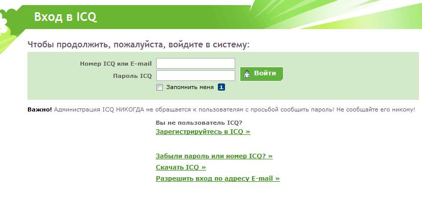 Сменить пароль от аськи ( icq номера.