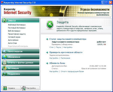 Kaspersky Internet Security: скриншот №1